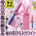 【お酒 お父さん ギフト】2016年母の日限定オリジナル風呂敷【母の日】桜のワイン さくらのワイン ロリアン