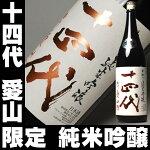 十四代 純米吟醸 中取り 播州愛山(日本酒)