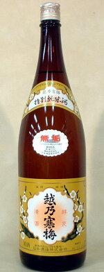 越乃寒梅 特別純米 無垢(日本酒)