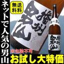 日本酒 お歳暮 御歳暮 ギフト 送料無料!播州男山1800ml 兵庫の銘酒が1591円(税別)包
