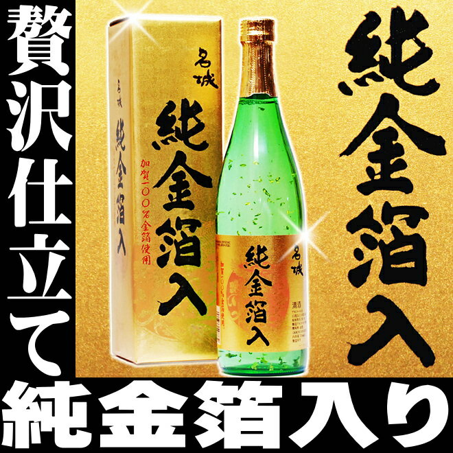 The Sake with gold leaf【MEIJYOU JYUNKINPAKU】720ml