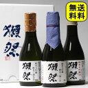 獺祭 飲み比べセット 暑中見舞い ギフト プレゼント 日本酒...