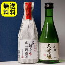 父の日 日本酒 飲み比べ 大吟醸と金賞受賞酒の豪華300ml...