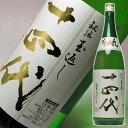 ポイント2倍 日本酒 お年賀 ギフト 十四代 新本丸 秘伝玉返し生1800ml高木酒造 秘伝