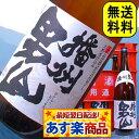 バレンタインギフト播州男山1800ml6本入りスッキリ旨い兵庫の銘酒が1本当り約千円!さらに送料無料プラケース入りセット