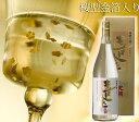 日本酒喜金(ききん)【本醸造】720ml日本酒ありがとう地酒退職祝い還暦祝い喜寿【RCP】【女性におすすめ】|お返し男性両親父親誕生日ギフトプレゼント寒中見舞い父の日