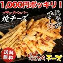 1,000円ポッキリ おつまみ チーズ 北海道チーズづくしの...