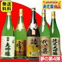 ホワイトデー 日本酒 純米大吟醸 飲み比べ セット ギフト ...