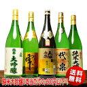 ポイント2倍 日本酒 純米大吟醸 飲み比べ セット セット ...