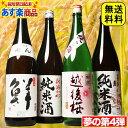 日本酒 純米酒 飲み比べ セット 酒屋の選んだ夢の純米酒 福...