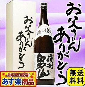 日本酒 お年賀 ギフト 人気の男山1800ml【お父さんあ