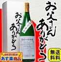 日本酒 ギフト 慶祝の大吟醸1800ml 送料無料【お父さんありがとうBOX】【RCP】 | 退職 ...