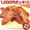 母の日 1,000円ポッキリ おつまみ 手羽先 ブロイラー 6本入り オオニシ 若鶏 珍味 全国送料無料 メール便