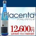 【送料無料】プラセンタドリンク「Placenta」(成長因子 豚 プラセンタ 胎盤 生姜 エキス P