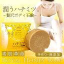 素肌革命!!天然蜂蜜がもたらす潤い肌 ROYAL HONEY SOAP (ロイヤルハニーソープ)