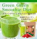 グリーングリーンスムージー☆\1食置き換えでお手軽ダイエット!/美味しいラズベリー味で毎日キレイ習慣♪1日1杯のグリーンスムージー習慣!