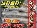 冷凍アナゴ開き2kg(Sサイズ18〜20枚位)【穴子・あなご...