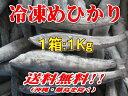バラ冷凍メヒカリ(1箱1kg)【目光・めひかり】【北海道・本州・四国・九州は送料無料】【徳用】