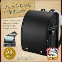 【650】フィットちゃんランドセル/牛革ボルサ 黒(艶消し)...