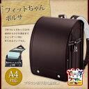 【650】フィットちゃんランドセル/牛革ボルサ ブラウン男子用(艶消し)