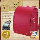 【800】フィットちゃんランドセル/コードバン ローズピンク(艶消し)