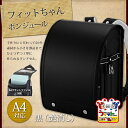 【600】フィットちゃんランドセル/牛革ボンジュール 黒(艶消し)