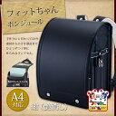 【600】フィットちゃんランドセル/牛革ボンジュール 紺(艶消し)