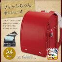 【600】フィットちゃんランドセル/牛革ボンジュール 赤(艶消し)