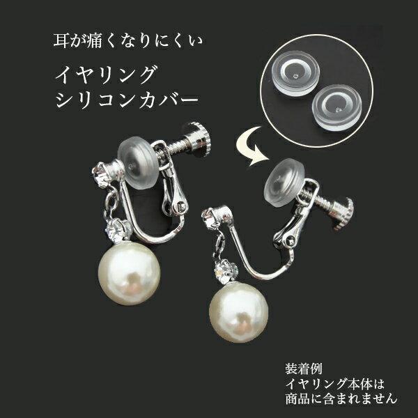 【DM便OK】耳が痛くなりにくい♪イヤリング用シリコンカバーペア50円+税!...:miwaki:10001967