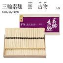 三輪素麺 誉 鳥居 古物 I-50  2000g(50g×4...