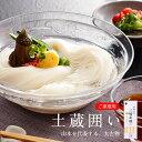三輪山本の手延べ素麺(そうめん) 三輪素麺 土蔵囲い そうめん にゅうめん 煮麺 奈良