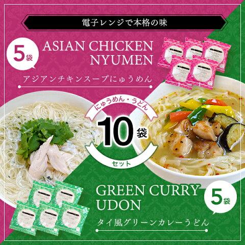 アジアンチキンスープにゅうめん5個とタイ風グリーンカレーうどん5個の計10個セット(家庭用)