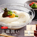 三輪山本の手延べ素麺(そうめん)│三輪素麺 土蔵囲い(KG-S) │【ネット限定 送料無料