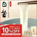 三輪山本の手延べ素麺(そうめん)│銘品 白髪(SG