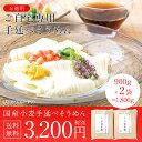 【ネット限定商品】【送料無料】国産小麦使用 三輪山本のお徳用そうめん 1.8kg(約30