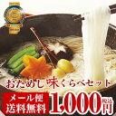【メール便送料無料】三輪そうめん山本の手延べ素麺(