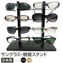 眼鏡スタンド 8本用 メガネ サングラス スタンド 置き ディスプレイ コレクション タワー 収納 アルミ ブラック ホワイト 送料無料