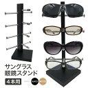 眼鏡スタンド 4本用 メガネ サングラス スタンド 置き ディスプレイ コレクション タワー 収納 アルミ ブラック ホワイト