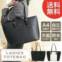 【全品送料無料】 トートバッグ ビジネスバッグ リクルートバッグ A4サイズ対応 レデ