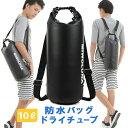 防水バッグ 10リットル ドライバッグ リュック プールバッグ アウトドアバッグ ショルダーバッグ ...