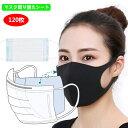 在庫あり マスク 取り替えシート フィルター 120枚 使い捨て 3層構造 PM2.5 防水抗菌 送料無料