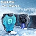 2020最新版 発熱対策 スマホ 冷却ファン クーラー スマホ散熱器 放熱 冷却クーラー シート 半導体冷却クーラー 荒野行動 PUBG Mobile USB給電式 電池なし 伸縮式クリップ 散熱効果抜群 低騒音 小型 iPhone/Xperia/Samsung/OS/Android等5-7.3インチ多機対応