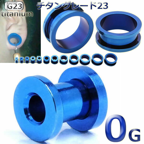 [ 0G 青色 チタングレード23 ] ブルーチタントンネル 0ゲージ 0ga ボディピアス チタニウム ホール系 金アレ メンズ レディース ネジタイプ スクリュー 土管型 プラグ プレーン ホールトゥピアス リングを通 耳 インチ でかい ボディーピアス チタン合金 純チタン 拡張