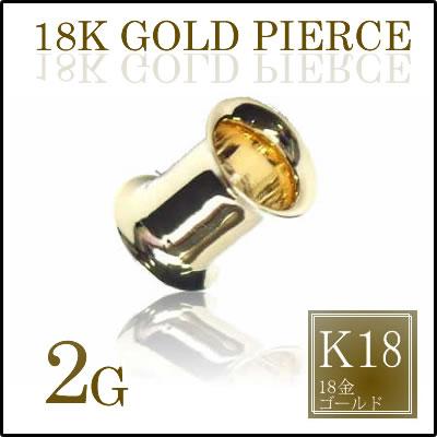 [ 18金 ボディピアス 2G ] 18金 ダブルフレア 2ゲージ 2Ga 本物の金 ボディーピアス K18 イエローゴールド メンズ レディース 金 低アレルギー ホール系 大きい ビッグホール ラージホール オリジナル 18金ゴールド プラグ 18K 金18 黄金 本物 ギフト プレゼント 高級 耳