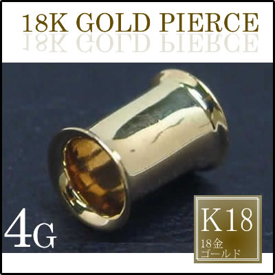 [ 18金 ボディピアス 4G ] 18金 ダブルフレア 4ゲージ 4GA 本物の金 ボディーピアス K18 イエローゴールド メンズ レディース 金 低アレルギー ホール系 大きい ビッグホール ラージホール オリジナル 18金ゴールド プラグ 18K 金18 黄金 本物 ギフト プレゼント 高級 耳