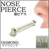 ダイヤモンド(PK2/2.0mm)K14WG鼻ピアス