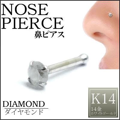 ダイヤモンド(PK2/3.0mm)K14WG鼻ピアス 18ゲージ 18G 本物のダイヤモンドと14金ゴールド 14金 鼻ピアス プレゼント 高級 ボディピアス メンズ レディース 低アレルギー ホワイトゴールド 3mm ノーズスクリュウ/14金/ダイアモンド/カラット/カット/