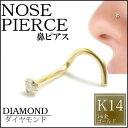 ダイヤモンド(PK2/2.0mm)K14YGノーズスクリュー 18ゲージ 18G 本物のダイヤモンドと14金ゴールド 14金 鼻ピアス プレ...