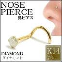 ダイヤモンド(PK2/3.0mm)K14YGノーズスクリュー 18ゲージ 18G 本物のダイヤモンドとゴールド 14金 鼻ピアス プレゼント 高級 ボディピアス メンズ レディース 3mm 低アレルギー