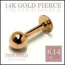 14金ピンクゴールドラブレット/16ゲージ 16G ボディピアス K14 低アレルギー メンズ レディース